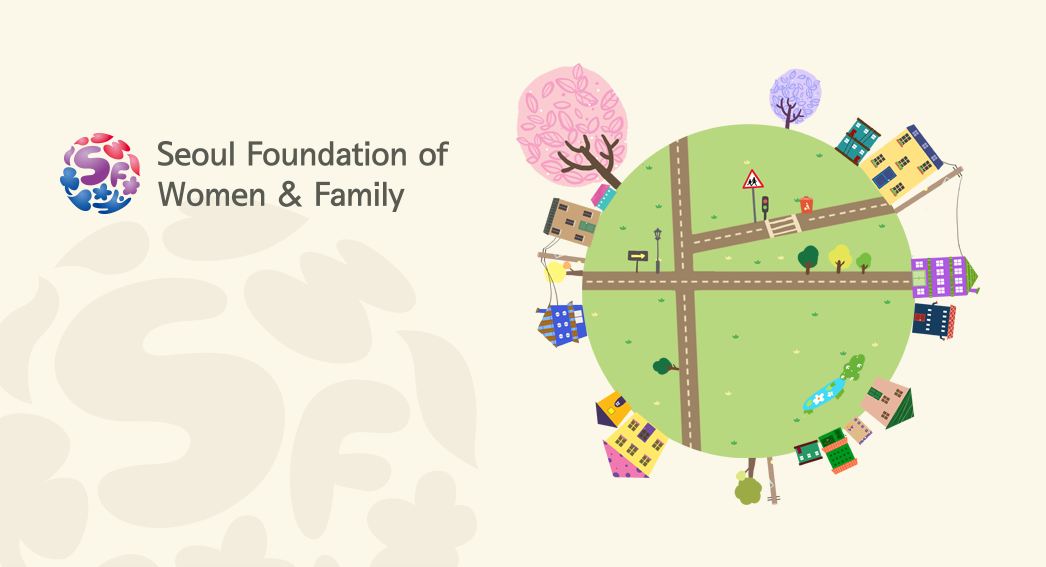 Seoul Foundation of Women & Family