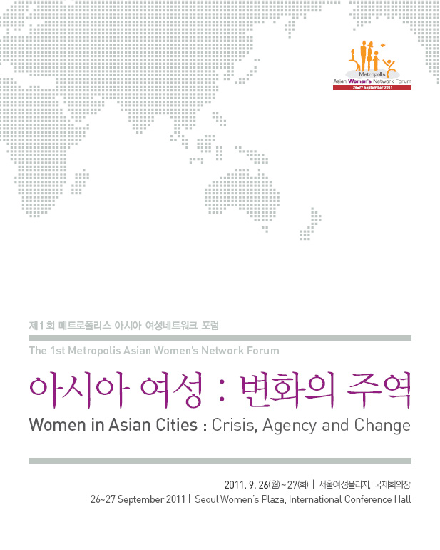 제1회 메트로폴리스 아시아 여성네트워크 포럼 The 1st Metropolis Asian Women's Network Forum