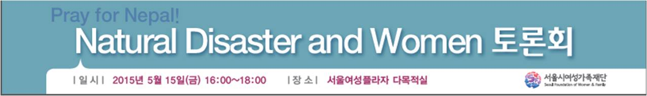 Natural Disaster and Women 토론회 개최