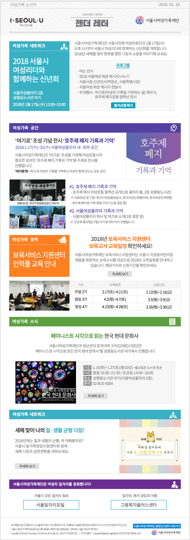 2018 서울시 여성리더와 함께하는 신년회