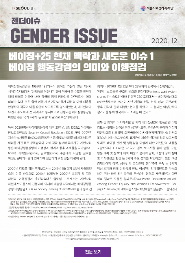 베이징+25 현재 맥락과 새로운 이슈 1 : 베이징 행동강령의 의미와 이행점검