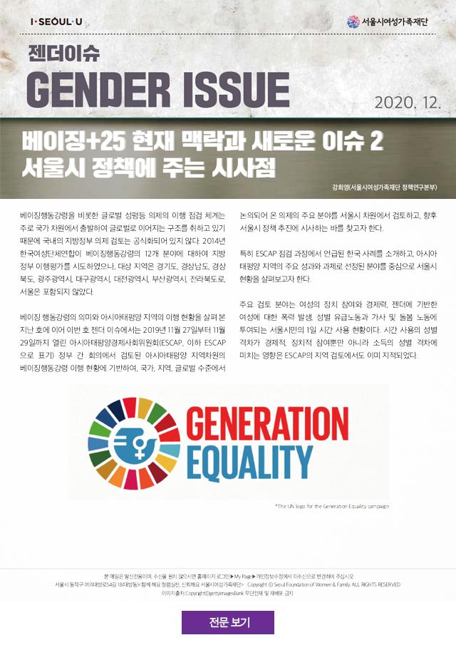 베이징+25 현재 맥락과 새로운 이슈 2 : 서울시 정책에 주는 시사점