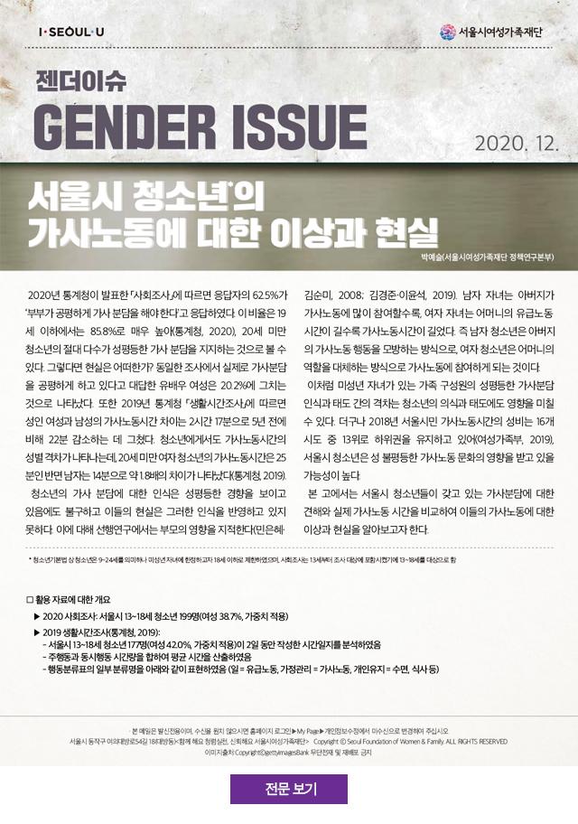 서울시 청소년의 가사노동에 대한 이상과 현실