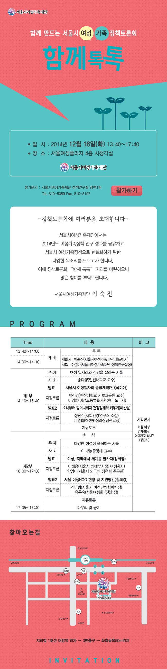 함께 만드는 서울시 여성가족 정책 토론회