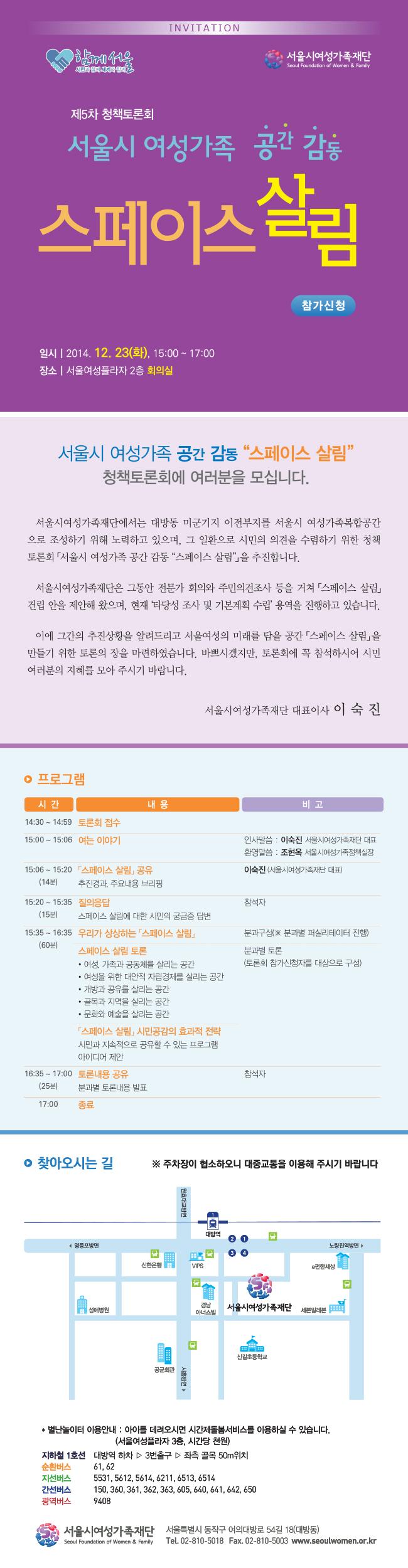 제5차 청책토론회 서울시 여성가족 공간감동 스페이스살림