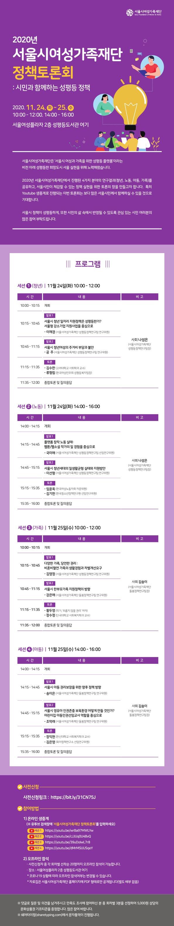 2020년 서울시여성가족재단 정책토론회: 시민과 함께하는 성평등 정책 행사일시: 11월 24~25일  10:00~12:00, 14:00~16:00 서울여성플라자 2층 성평등도서관 '여기'